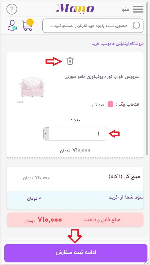 نحوه خرید از سایت فروشگاه اینترنتی مامو