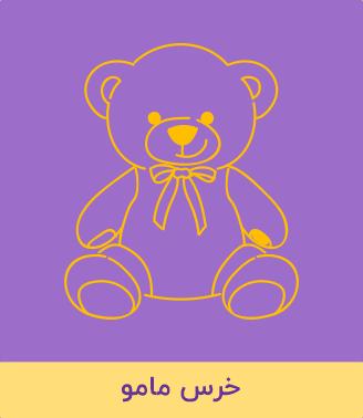 خرس مامو