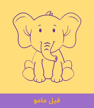 فیل مامو