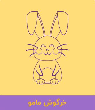 خرگوش مامو