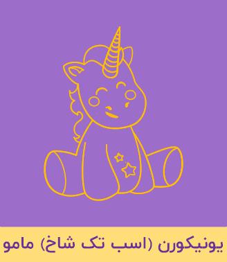 ست یونیکورن ( اسب تک شاخ ) مامو - بهترین سیسمونی نوزاد و دکوراسیون اتاق کودک